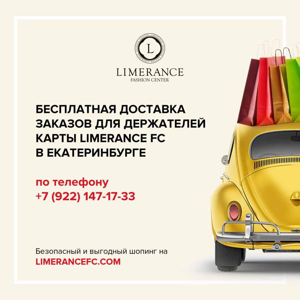 Лимеранс Екатеринбург Интернет Магазин