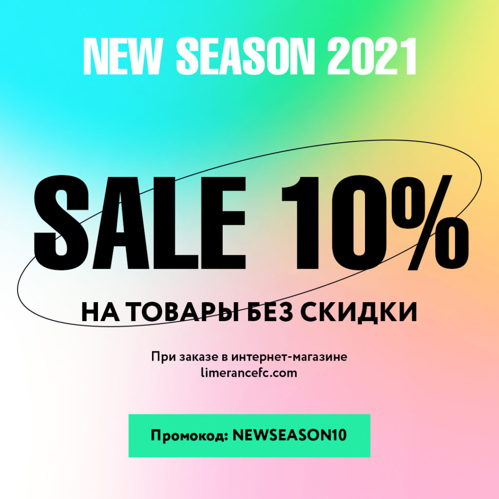 SPECIAL OFFER 10% при заказе online